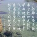 華山建醮詩詞