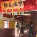 台南 中塸元帥照片