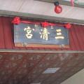 台南 玉勒三清宮-玉勒三清宮照片
