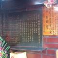 台南 莊敬福德正神-管理委員會碑照片
