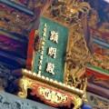 台南 前甲顯明殿  照片