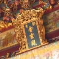 台南 金玄殿  照片