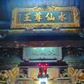 水仙宮-大禹廟照片