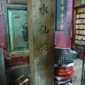 水仙宮-三級古蹟照片