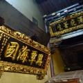 水仙宮-匾額照片