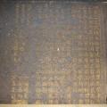 水仙宮-捐贈紀念碑照片