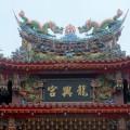 澎湖 龍興宮