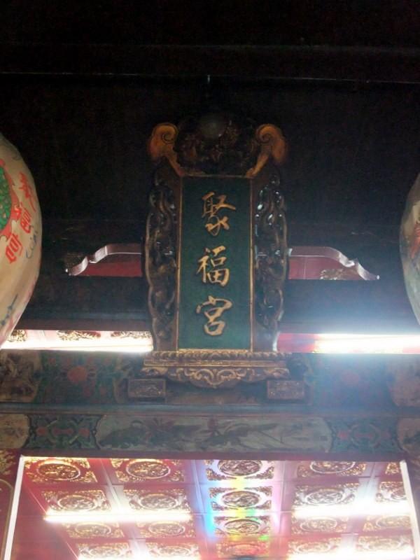 台南 聚福宮 ( 玄天上帝 )主照片