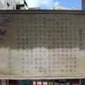 南勢街西羅殿-接官亭石坊照片