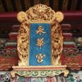 台南 永華宮 ( 廣澤尊王 )-永華宮照片