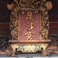 台南 昆沙宮 ( 中壇元帥 )-昆沙宮照片