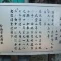 臨水夫人媽廟( 順天聖母 )-廟宇編號:五四號照片