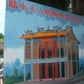 臨水夫人媽廟( 順天聖母 )-新建後殿照片