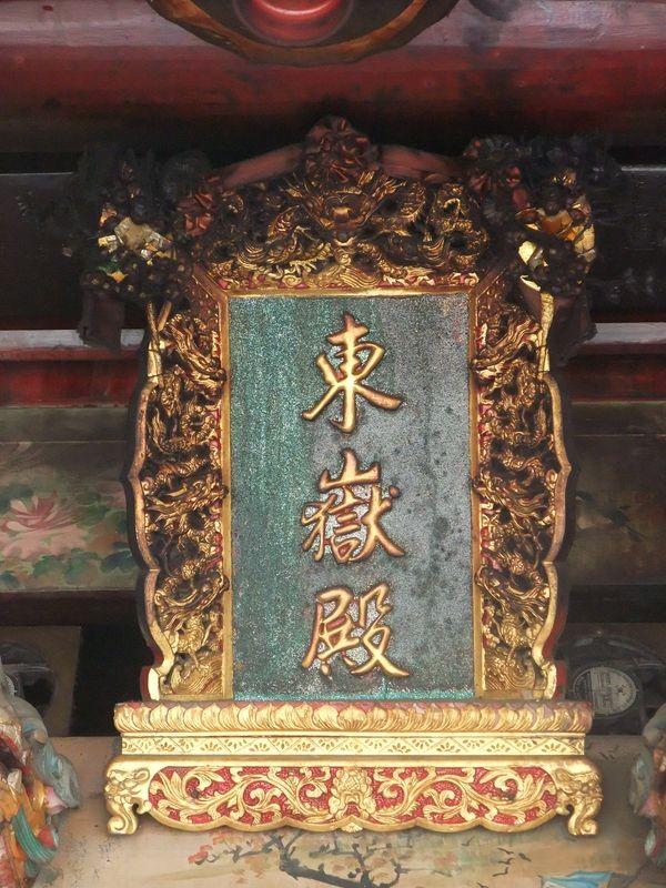 台南 東嶽殿( 仁聖大帝 )主照片