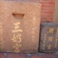 台南 開隆宮( 七娘媽 做十六歲 成年禮)-碑記、石敢當照片