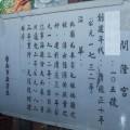 台南 開隆宮( 七娘媽 做十六歲 成年禮)-廟宇編號:一〇五號照片
