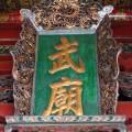 台灣祀典武廟