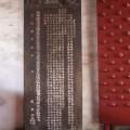 台灣祀典武廟-立碑照片