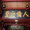 台灣祀典武廟-人倫之至照片