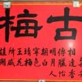 台灣祀典武廟-古梅照片