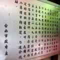 台南 小南天福德祠-小南天沿革照片