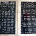 台南 小南天福德祠-捐獻碑照片