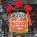 台南 檨仔林朝興宮 、 開基馬兵營保和宮照片
