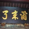 台灣府城隍廟-爾來了照片