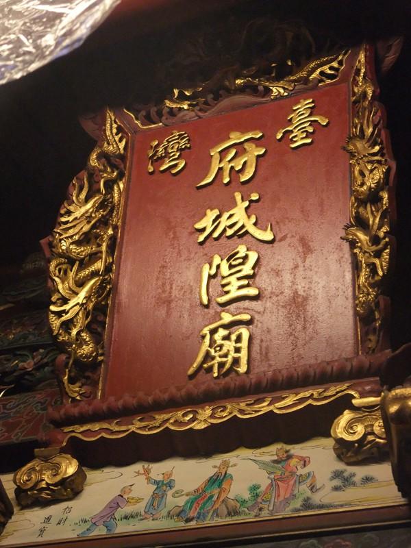 台灣府城隍廟主照片