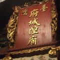 台灣府城隍廟照片