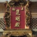 台南 崑明殿-崑明殿照片
