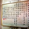 台南 崑明殿-殿規照片