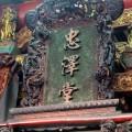 台南  忠澤堂  照片