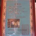台南 尊王公壇-感謝狀照片