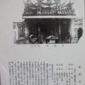 台南 保西宮-早期保西宮照片