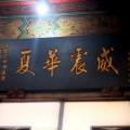 台南 開基武廟-威震華夏照片
