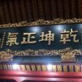 台南 開基武廟-乾坤正氣照片