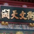 台南 開基武廟-衡文天闕照片