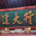 台南 開基武廟-行大道照片