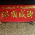 台南 正德堂-信徒敬謝匾照片