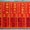 台南 正德堂-99年爐主頭家照片
