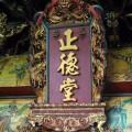 台南 正德堂-正德堂照片
