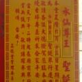 台南 正德堂-水仙尊王聖誕照片