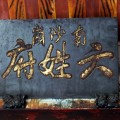 台南 南沙崗六姓府廟-廟匾照片
