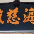 佛祖廳重建紀念匾