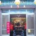 台南 玉窩堂照片