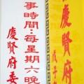 台南 慶賢府-公事日照片