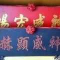台南 慶賢府-字匾照片