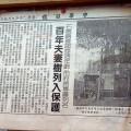 百年夫妻松護境松王廟-媒體報導照片