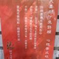 百年夫妻松護境松王廟-許願書籤照片